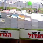 קוראים ביחד: שבוע הספר העברי 2019