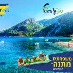 רוצים לזכות בחופשה משפחתית בסאמוס שביוון?