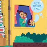 המשפחה יוצאת מהפיג'מה ומבלה יחד עם ספריית פיג'מה