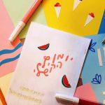 מוזיאון נחום גוטמן לאמנות: סדנאות יצירה לילדים שוחרי אמנות