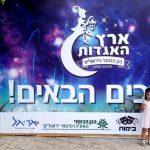 """""""ארץ האגדות"""" בגן הבוטני: האירוע המרכזי של הקיץ בירושלים"""
