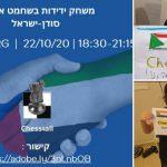 סולידריות בין ישראל וסודן: מיפגש תחרותי מרגש עם משחק המלכים