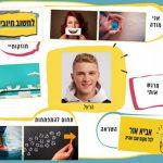 """מרכז """"מהותי"""" מציע לכיתות ולמשפחות פעילות אונליין חברתית ללא עלות"""