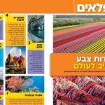 קידס+ מבית נשיונל ג'יאוגרפיק ישראל: כל חודש מחדש לא מפסיקים ללמוד