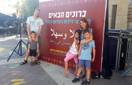 רמדאן כרים: חוגגים לילות רמדאן משפחתיים ברהט