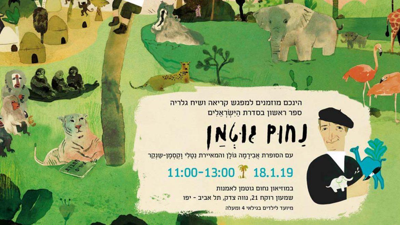 נחום גוטמן, ספר ילדים חדש ותערוכה מקסימה