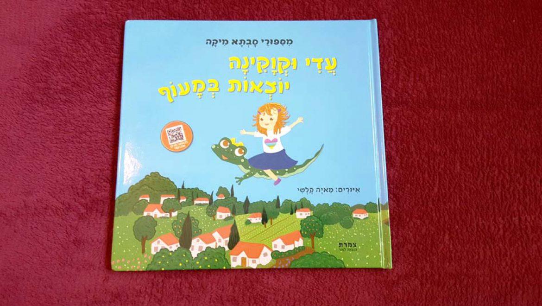 היום 2 באפריל: חוגגים את היום הבין-לאומי לספרי ילדים 2021