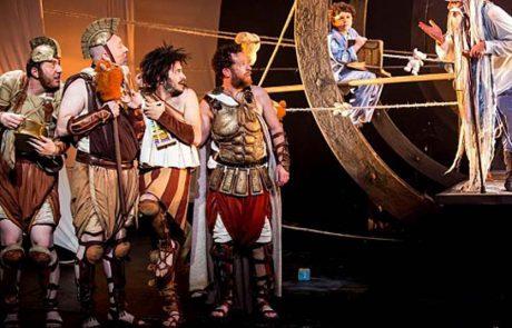כל המשפחה יוצאת למסע בעקבות אודיסיאוס וברוח תיאטרון גשר
