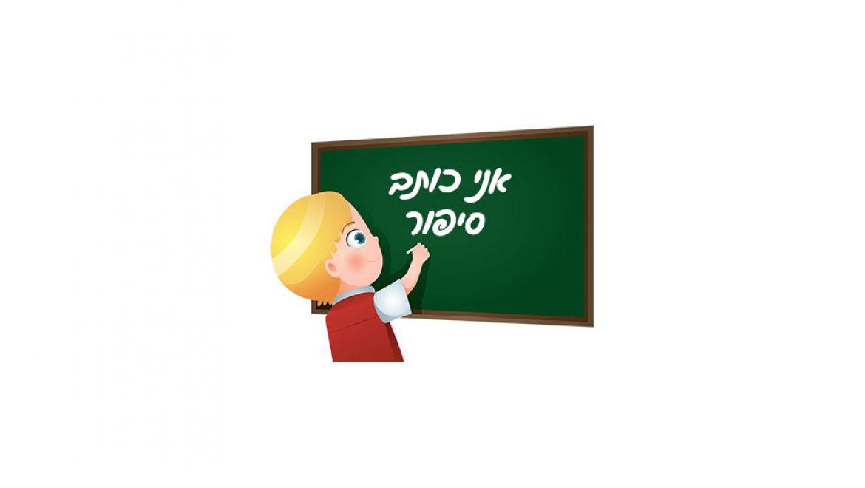 """לכבוד חודש הקריאה: סדנת כתיבה חינמית לילדים בעיתון """"אצבעוני"""""""