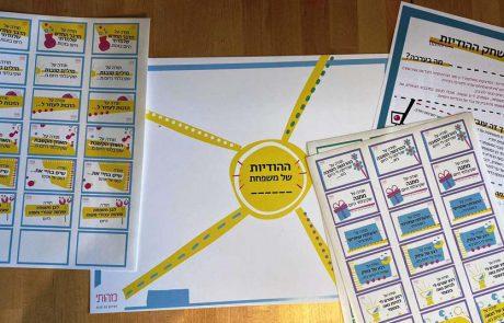 """חדש מ""""מהותי"""": משחק ההודיות ליום המשפחה"""