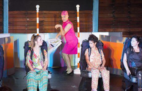 טרמינל 1 – הצגה מצחיקה ואינטליגנטית המיועדת לכל הגילאים
