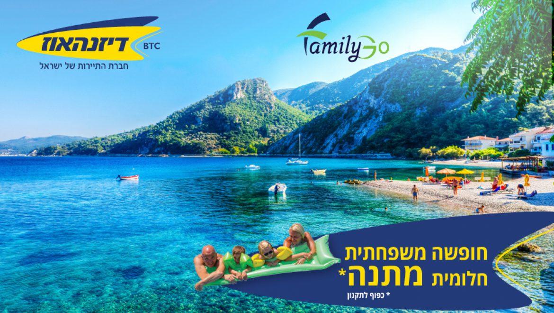 תקנון פעילות תחרות חופשה משפחתית ביוון